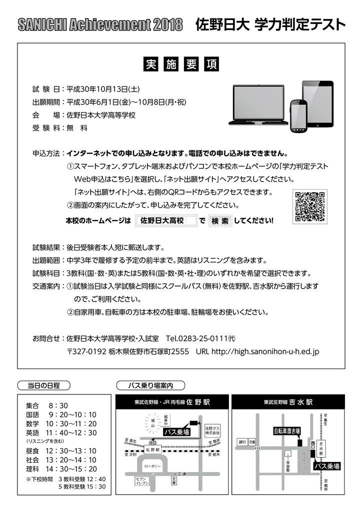 2018佐野日大学力判定テスト2