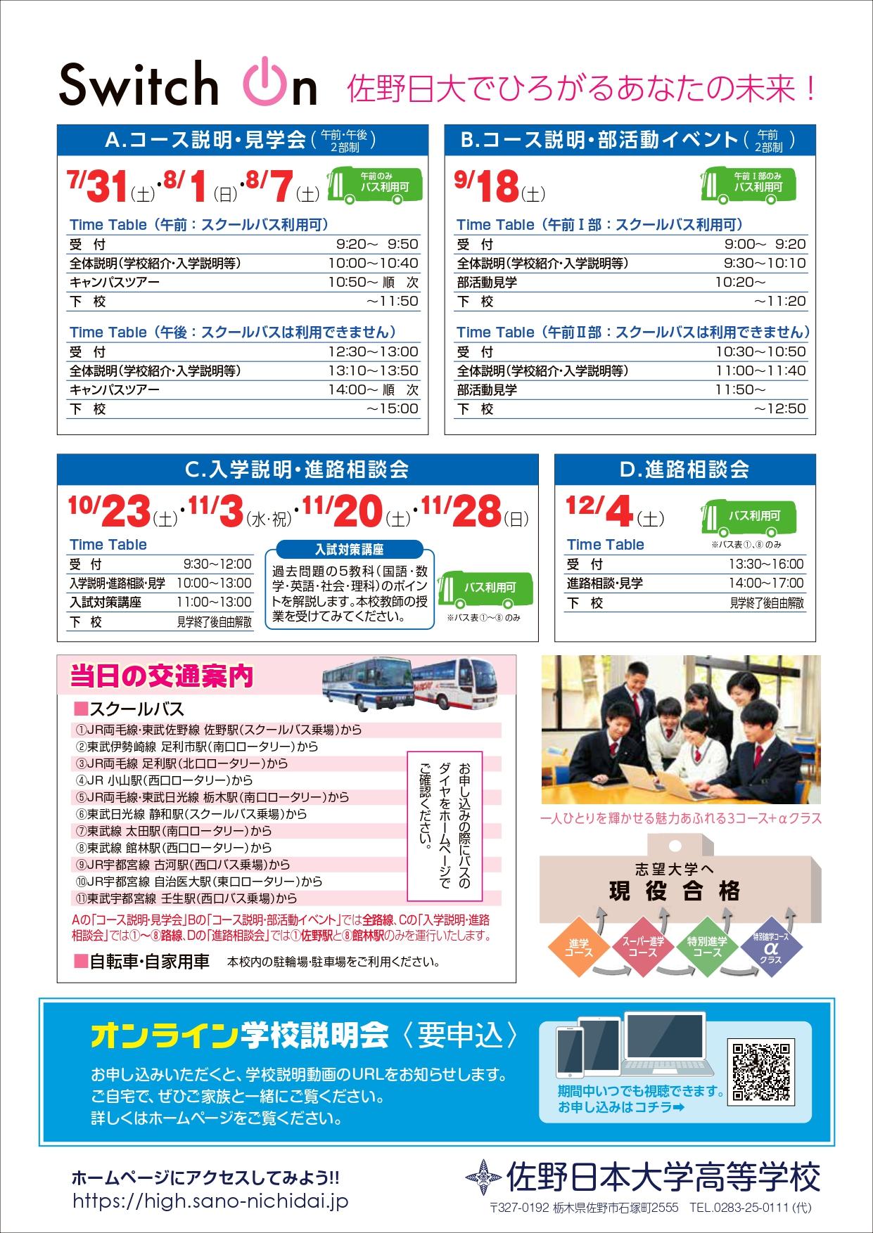 佐野日本大学高等学校オープンキャンパス