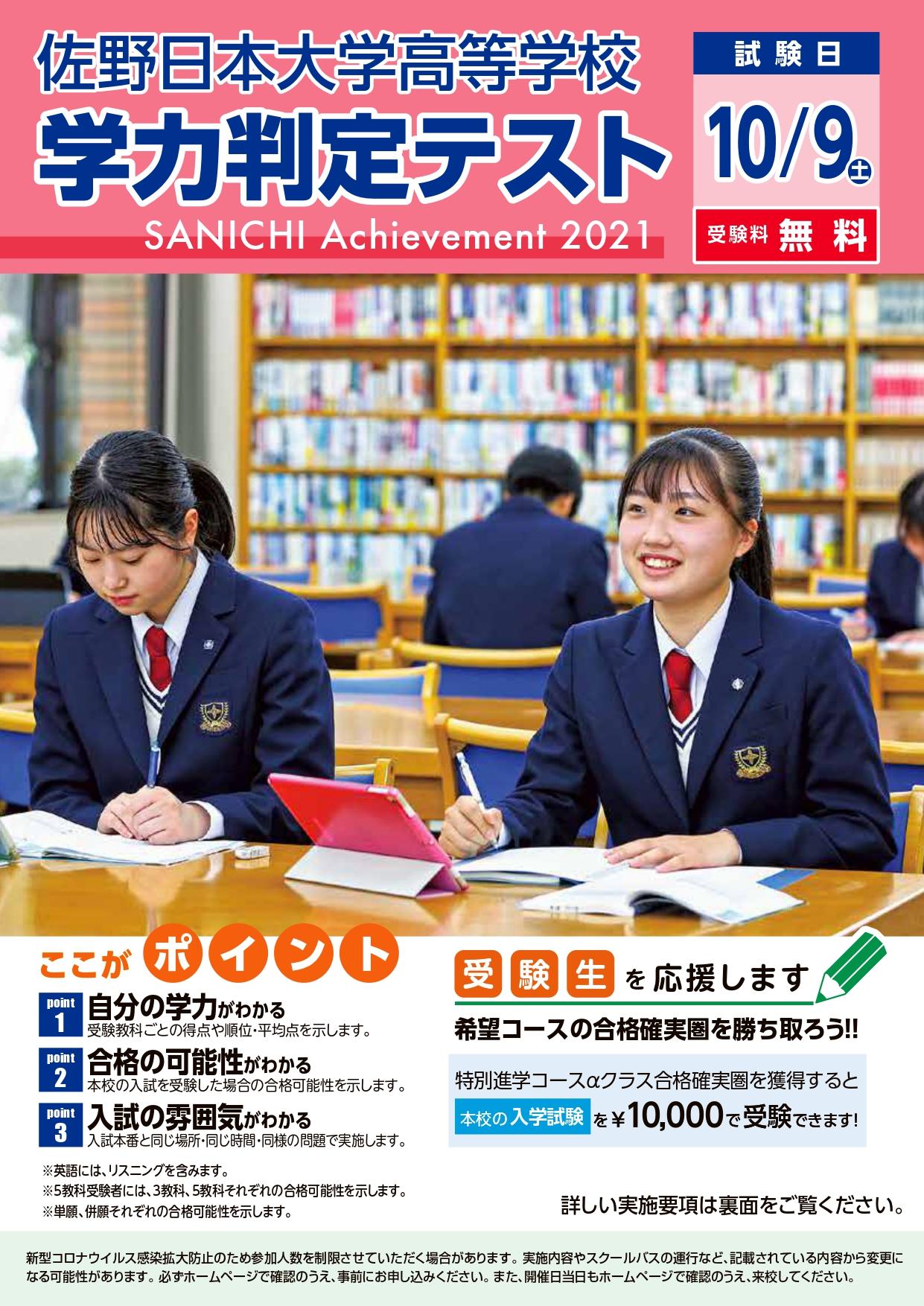 佐野日本大学高等学校学力判定テスト
