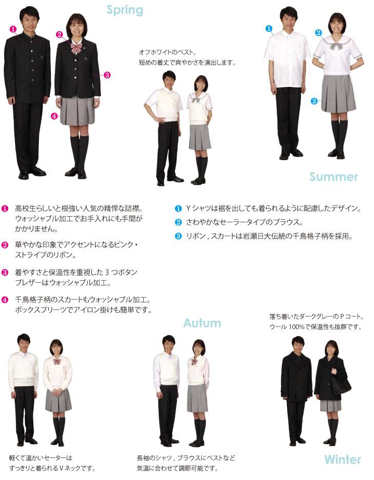 岩瀬日本大学高等学校制服